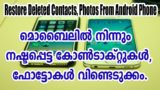 How To Restore Deleted Contacts, Photos From || Android Phone [ MALAYALAM ]