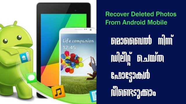 How to recover deleted photos from android devices – Malayalam