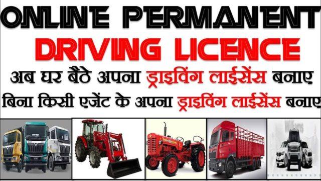 How to apply online Driving licence in Hindi घर बैठे LEARNING LICENCE FORM कैसे  भरे