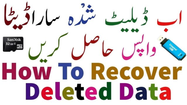How To Recover Deleted Files From ALL devices Urdu/Hindi Tutorial 2018
