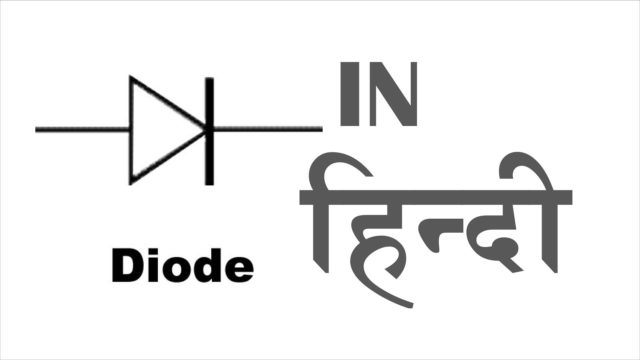 Diode in Hindi – Lecture 2