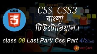 Class 08 Last  Part|| CSS CSS3 Learn web Development & wordPress with The most easiest way